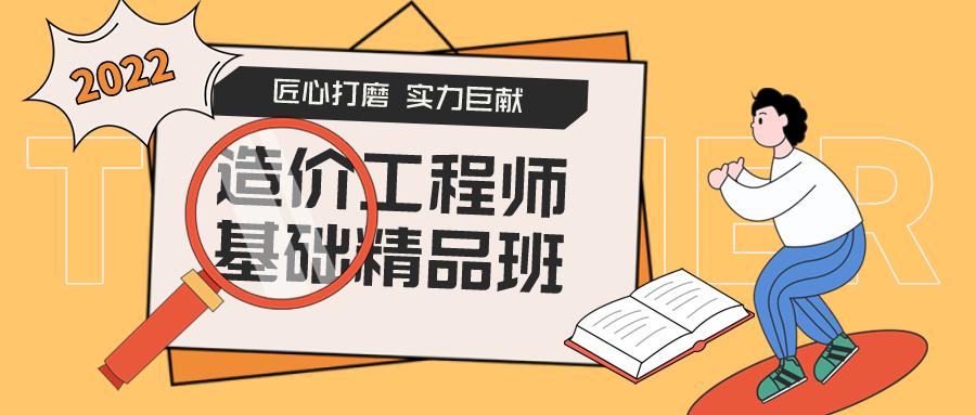 赵知启2022年一级造价工程计价模考点题班视频