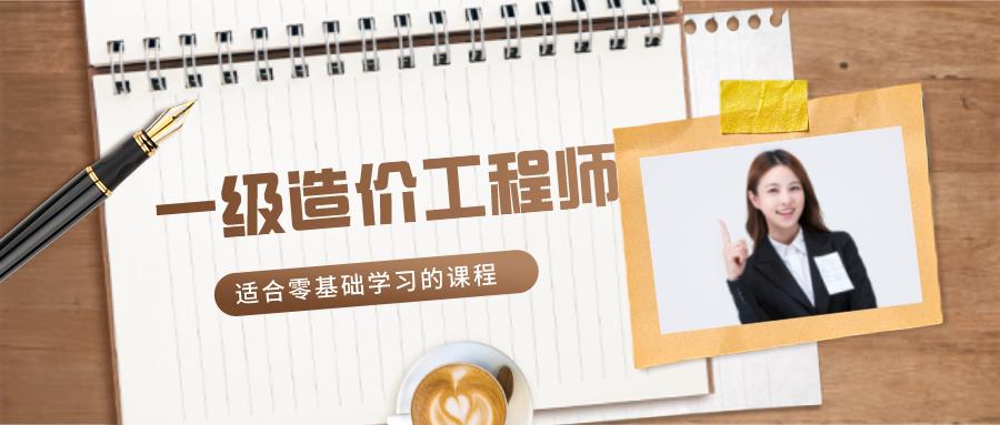 王洪强2022年一级造价师专项突破视频课件