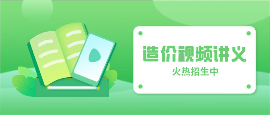 赵知启2022年一级造价工程师教学视频百度云