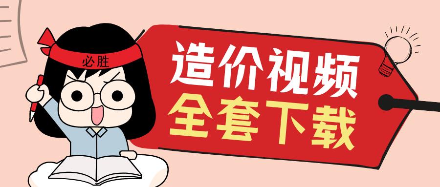 赵知启一级造价工程师视频资料-密训班