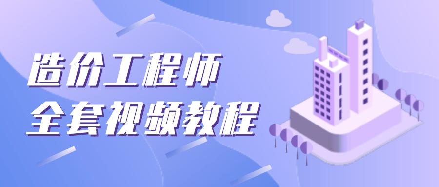 赵知启2022年一级造价师教程视频百度云-必做200题