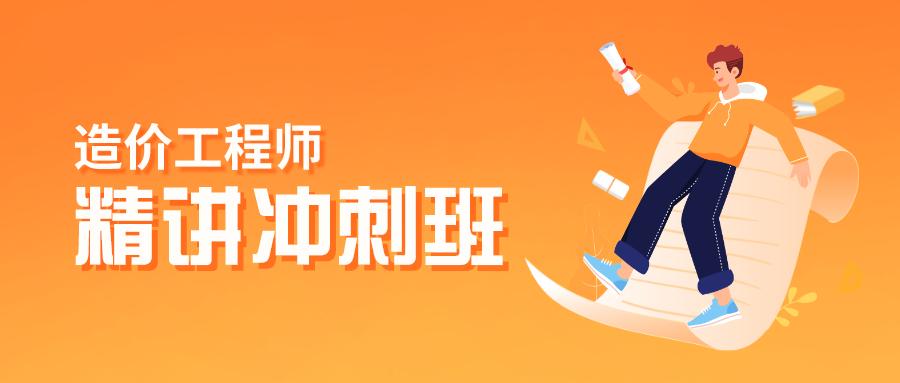 赵亮平2022年一级造价师识图班免费视频