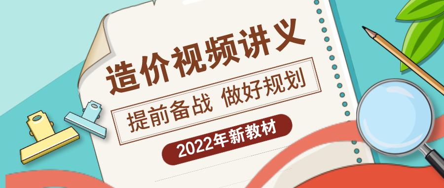 吴新华2022年一级造价师习题班考试讲解视频