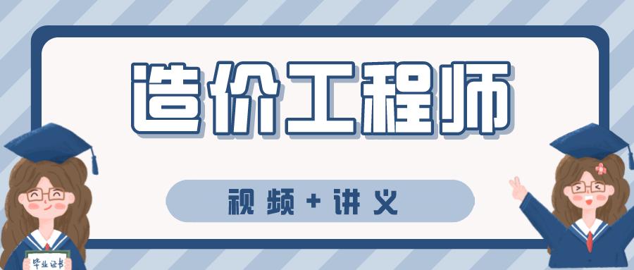 张佳楠2022年土建一级造价师教学视频课件下载