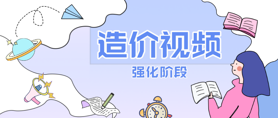 吴新华2022年一级造价师高频考点班百度云视频