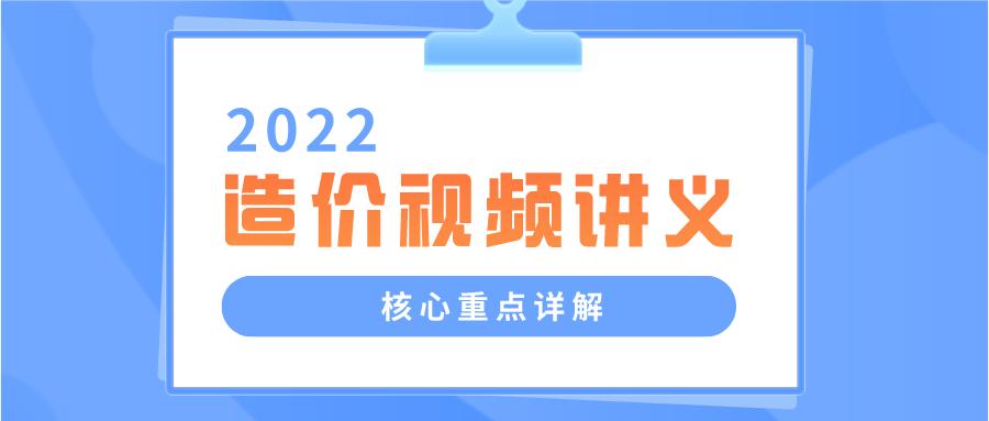 武立叶2022一级造价师密训班视频课件百度云下载