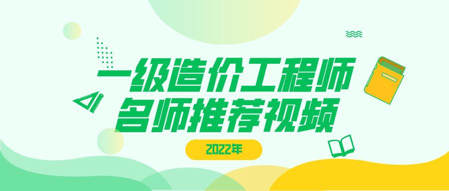"""020年一级造价工程师土建案例视频解析"""""""
