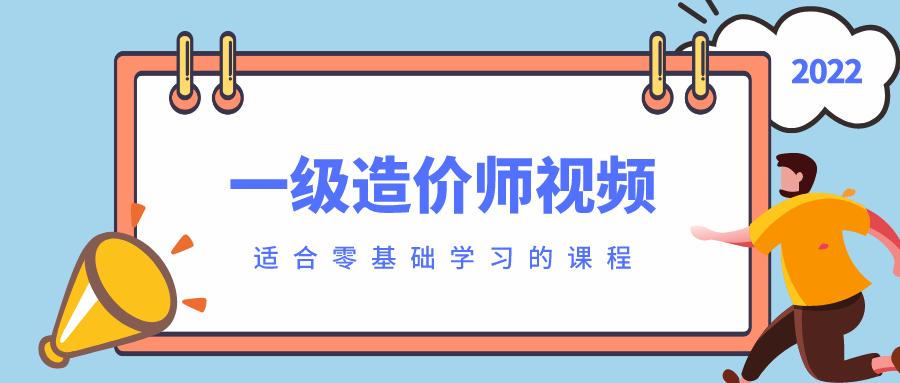 """022年一级造价师吕桂军全套视频百度网盘-习题班"""""""