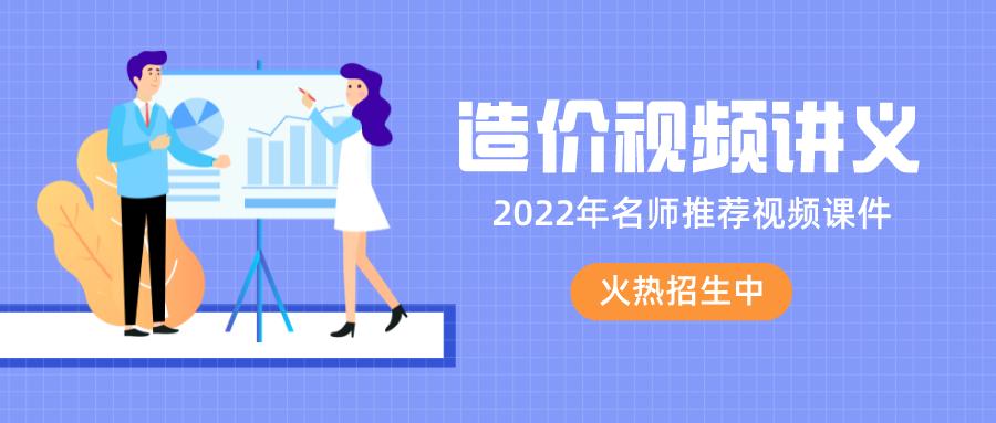 梁建林水利案例一级造价师全套视频2022