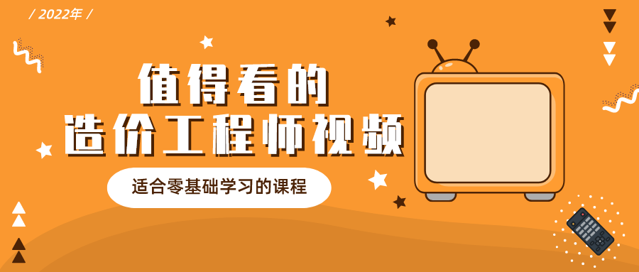 """022年一级造价工程师【张思雨】课程讲解视频讲义-考题突击班"""""""