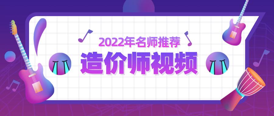 李俊宏2022年一级造价师水利案例视频百度云下载