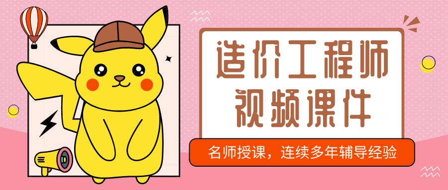 """022年李想一级造价教程零基础视频讲义下载"""""""