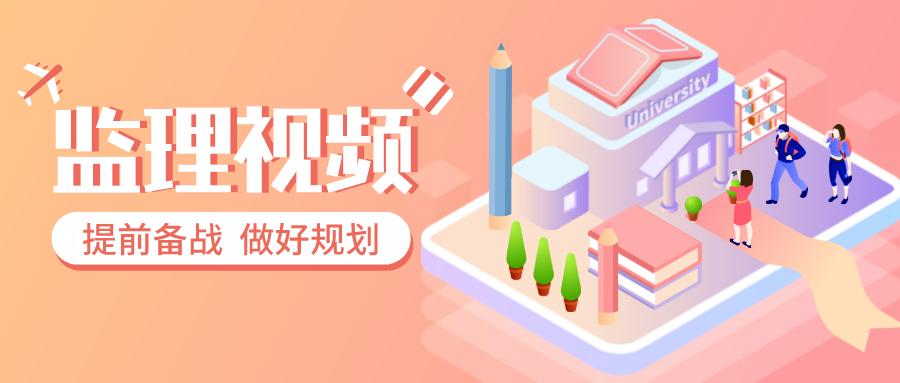 张佳楠2022年监理工程师合同精讲视频讲义下载