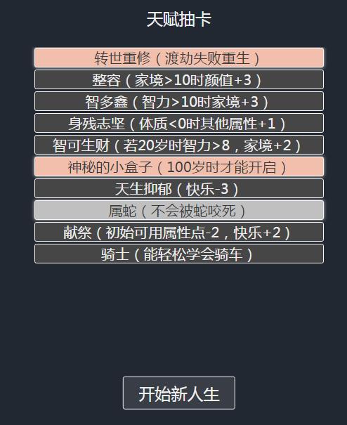 """【网络用语】""""人生重开模拟器""""是什么梗?"""