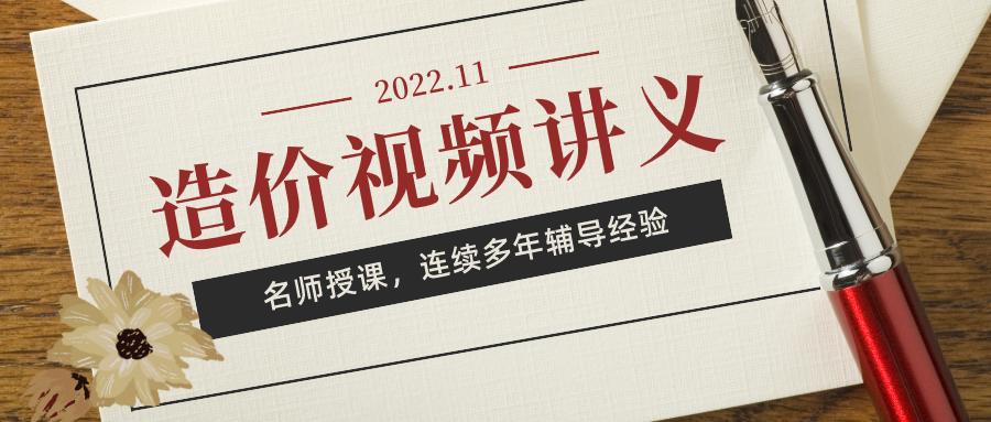 """022年郭炜一级造价师视频下载-题突击班"""""""